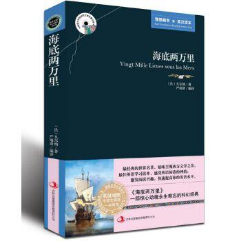 【中英对照】 海底两万里 中英英汉对照 英文版 中文版 原版原著 双语