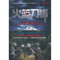 【新书店正版】火蓝刀锋冯骥9787802238282中国三峡出版社
