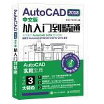 AutoCAD 2018中文版从入门到精通
