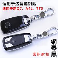 17款奥迪新A4L钥匙包扣专用智能2016款Q7遥控TTS汽车钥匙套壳男女