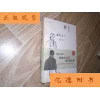 【二手旧书9成新】偶尔远行《硬精装》周国平签名 /周国平著 上海