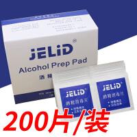 旅行户外家用一次性75%酒精棉片湿巾手机消毒纸擦拭片 200片/盒装