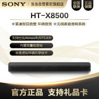 索尼(SONY)HT-X8500家庭影院 回音壁 杜比全景声 无线家庭音响 7.1.2声道音效 双重低音