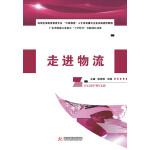 走进物流 陈伟明,刘锐 华中科技大学出版社 9787560997971