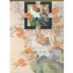 中国现代美术全集 中国画3 花岛上