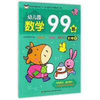 幼儿园数学99题 大班下