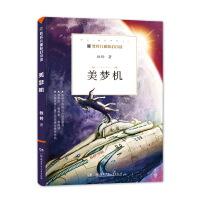 牧铃儿童科幻小说・美梦机