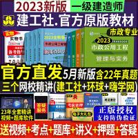 【官方正版现货】一级建造师 2020教材全套 市政 一建2020市政一级建造师2020教材市政+历年真题押题模拟试卷