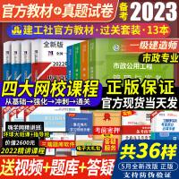 一级建造师2021教材全套 市政 一建2021市政 一级建造师2021教材市政 一建真题历年真题押题模拟试卷 市政工程管