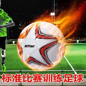 世达 足球 4号专业PVC机缝训练用球 耐磨训练足球 SB8234-04