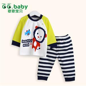【99选4】歌歌宝贝 春秋新款宝宝套装 婴幼儿套装 宝宝贴身上衣裤子 外出服