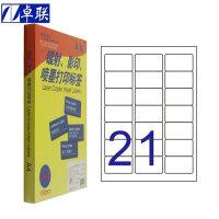 卓联ZL2821C电脑打印标签 A4 镭射激光影印喷墨 63.5*38mm不干胶标贴打印纸 21格打印标签 100页