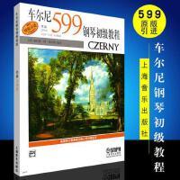 正版车尔尼599钢琴初级教程上海音乐学院出版社钢琴音符五指半音