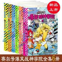 全6册 赛尔号爆笑战神学院654321 赛尔号书籍 一二三四五年级儿童课外阅读漫画书 爆笑漫画赛尔号爆笑战神学院.03太阳反击战