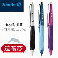 德国进口Schneider施耐德海豚中性笔0.4mm签字笔学生考试水笔办公