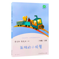 包邮2021版 孤独的小螃蟹二年级上册 人教快乐读书吧名著阅读课程化从书