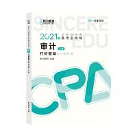斯尔教育2021年注册会计师备考全攻略・审计《打好基础》 2021CPA教材 cpa