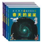 加古里子星空绘本全4册 春天的星星 夏天的星星 秋天的星星 冬天的星星 彩图精装儿童绘本 激发他们的探索精神 畅销书籍