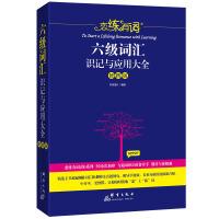 新东方:*恋练有词:六级词汇识记与应用大全(便携版)