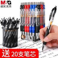 晨光按动中性笔0.5mm黑签字笔墨蓝红笔学生用碳素黑水笔按动式蓝黑色医生处方笔圆珠笔按动笔芯水性文具用品