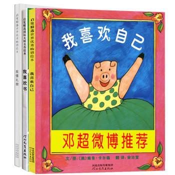 我喜欢自己(套装全3册 带给孩子更多的自信系列!) 出版社直供 正版保障 联系电话:18369111587