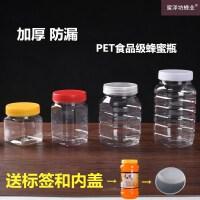 一斤装蜂蜜瓶塑料瓶1斤蜜糖罐瓶子两斤加厚 防漏 PET密封罐子