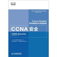 思科网络技术学院教程 CCNA安全