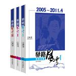 驿路风雪(全三册)