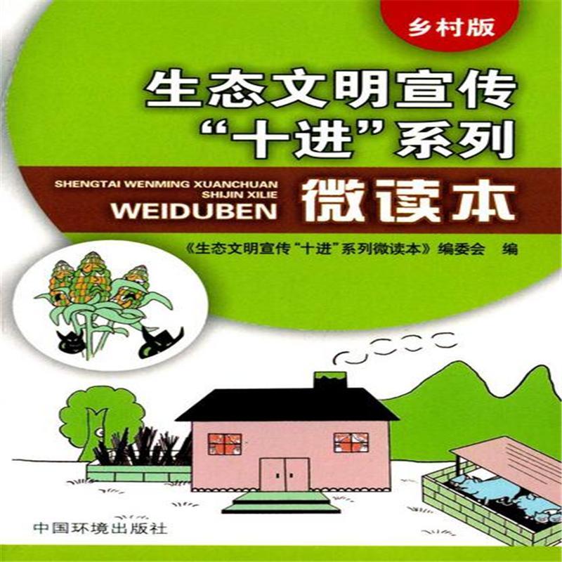 乡村版-生态文明宣传十进系列微读本( 货号:751112802)