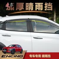 现代ENCINO车窗晴雨挡后视镜雨眉18款昂希诺encino专用挡雨改装汽车装饰用品 现代ENCINO昂希诺专用