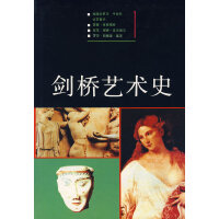 【旧书9成新】【正版包邮】 剑桥艺术史(1) 苏珊・伍德福特,罗通秀 中国青年出版社