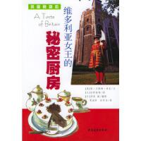 【二手旧书8成新】维多利亚女王的秘密厨房 (英) 简・贝斯特・库克 ,夏淑怡,赵有为 9787806610848 上海