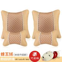 汽车头枕靠枕一对车载枕头护颈枕车用抱枕腰靠套装夏车上座椅头枕 四件套 3D蜂王绒 米色