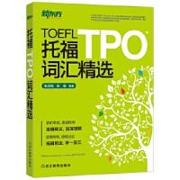 托福TPO词汇精选张天乾,张南 浙江教育出版社