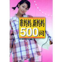 准妈妈、新妈妈500问――健康・情趣・生活丛书
