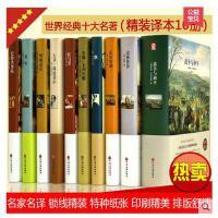 世界十大名著 精装正版全10册