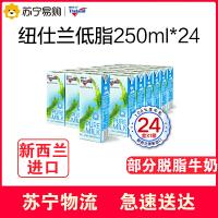 【苏宁超市】新西兰牧场原装进口纽仕兰高钙低脂纯牛奶250ml*24盒部分脱脂牛奶