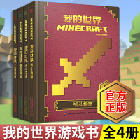 我的世界(4册)乐高游戏版攻略新手导航/建筑指南/红石指南/战斗指南Minecraft益智游戏书 专注力训练思维训练畅