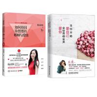 【正版】Ayawawa情感私房课:如何得到你想要的婚姻与爱情+当你开始爱自己,全世界都会来爱你 套装2册