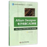 """【正版TH】 Altium Designer电子线路CAD教程/应用技术型本科院校机电类专业""""十三五""""系列规划教材"""