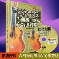 卡尔卡西古典吉他教程六线谱对照卡尔卡西古典吉他教程古典吉他入门教程古典吉他书古典吉他教材五线谱古典吉他视频示范吉他书