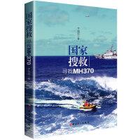 {二手旧书9成新}《国家搜救:寻找MH370》于宛尼 9787500861973 工人出版社