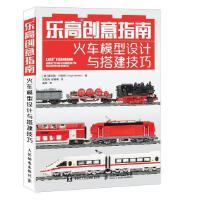 乐高创意指南 火车模型设计与搭建技巧 乐高 创意搭建 亲子游戏乐