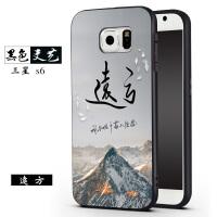 三星S6手机壳个性创意男女款G9200硅胶防摔曲屏e保护套 s6 远方