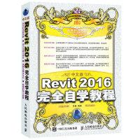 中文版Revit 2016完全自学教程