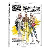 时装画精品课――服装设计效果图马克笔手绘技法教程