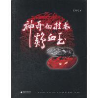 神奇的桂林鸡血玉姜革文 著 广西师范大学出版社 【正版图书】