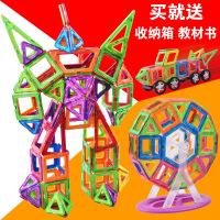 【2件5折】儿童磁力片积木 百变提拉磁铁拼装建构片 磁性积木摩天轮车轮散片套装 早教益智玩具 送宝宝男孩女孩生日圣诞礼