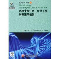 送书签~环境生物技术代谢工程转基因动植物(导读版)(tg) 9787030245021 (美)克拉克(Clark,D.