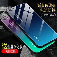 vivoy66手机壳 vivoy67手机壳 vivo y66A/y67L硅胶软边钢化玻璃镜面渐变全包男女防摔硬壳保护套